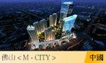 佛山<M-CITY>